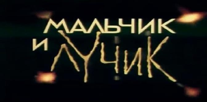 Мальчик и лучик (Беларусьфильм, 1987) • Видеоняня ТВ смотреть