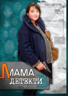 Мама-детектив смотреть