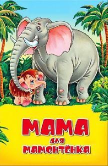 Мама для мамонтенка смотреть