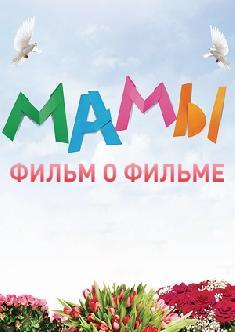 Мамы - фильм о фильме смотреть