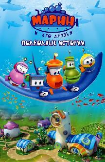 Марин и его друзья. Подводные истории смотреть