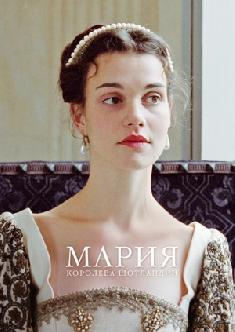 Мария – королева Шотландии смотреть