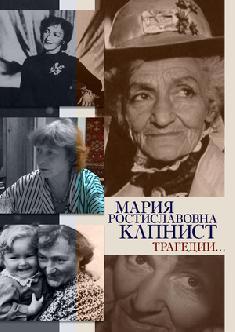 Мария Ростиславовна Капнист. Трагедии… смотреть