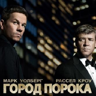 Марк Уолберг и Рассел Кроу в фильме