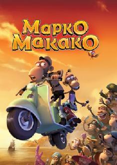 Марко Макако смотреть