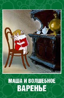 Маша и волшебное варенье смотреть