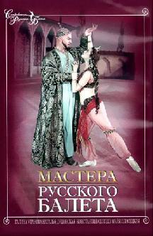 Мастера русского балета смотреть