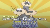 Масяня Сезон 3 Эпизод 65Мануке- полиция Рунета