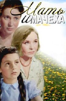 Мать и мачеха смотреть