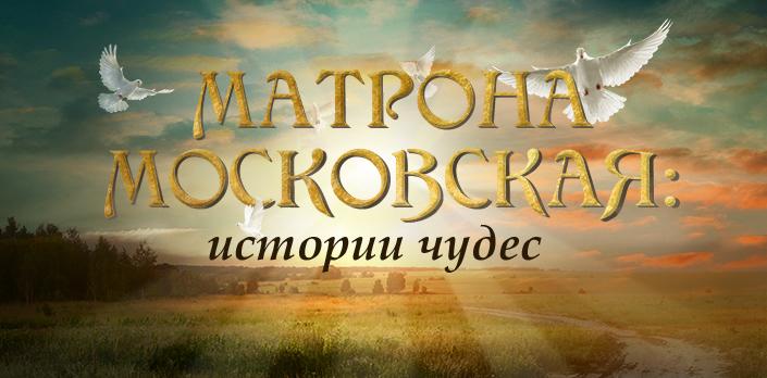 Матрона Московская: истории чудес смотреть