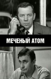 Меченый атом смотреть