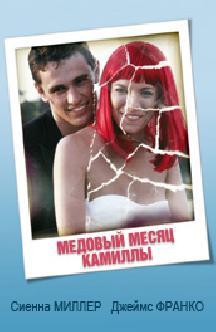 Медовый месяц Камиллы смотреть