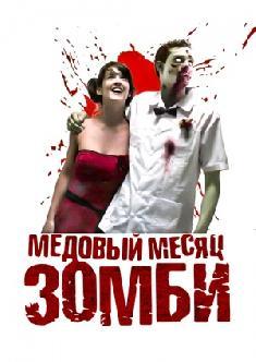 Медовый месяц зомби смотреть