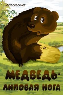 Медведь - липовая нога смотреть