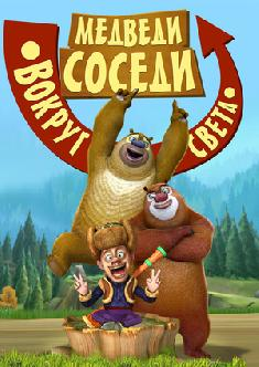 Медведи-соседи. Вокруг света смотреть