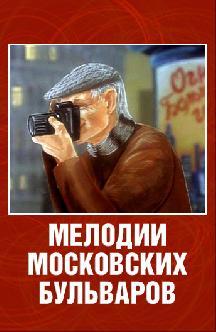 Мелодии московских бульваров смотреть
