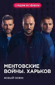 Ментовские войны. Харьков смотреть