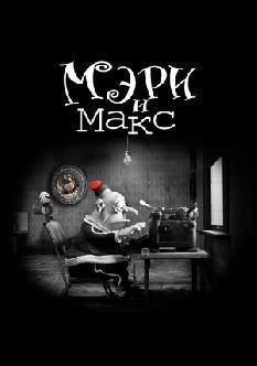 Мэри и Макс смотреть