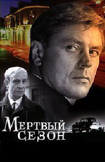 Мертвый сезон (1968) смотреть