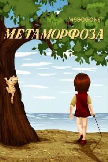 Метаморфоза смотреть