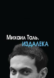 Михаил Таль. Издалека смотреть