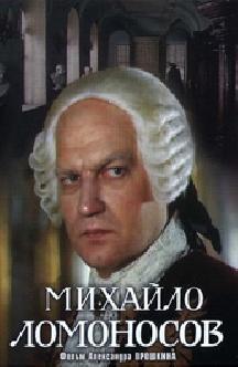 Михайло Ломоносов смотреть