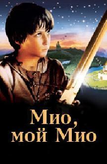Мио, мой Мио смотреть