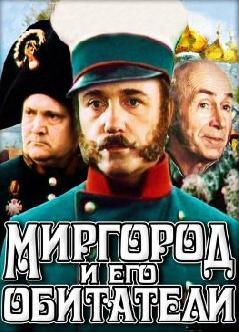 Миргород и его обитатели смотреть