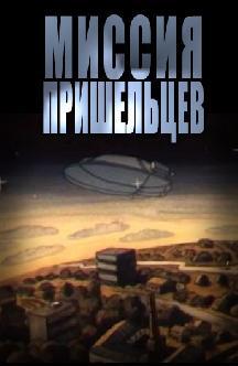 Миссия пришельцев смотреть