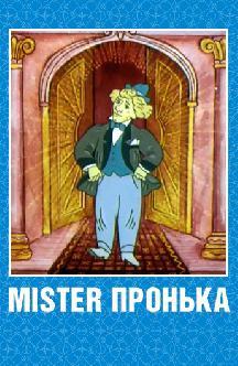 Mister Пронька смотреть
