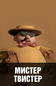 Мистер Твистер смотреть