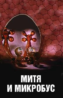 Митя и Микробус смотреть