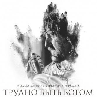 Многострадальный фильм «Трудно быть Богом» смотреть