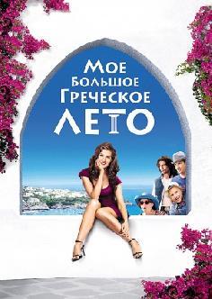 Мое большое греческое лето смотреть