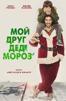 Мой друг Дед Мороз смотреть