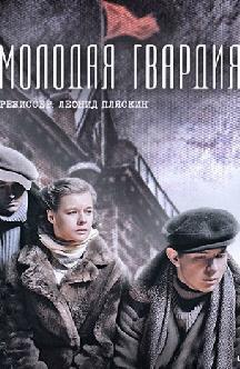 Молодая гвардия (2015) смотреть