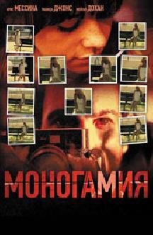 Моногамия смотреть