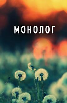 Монолог смотреть
