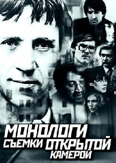 Монологи. Съемки