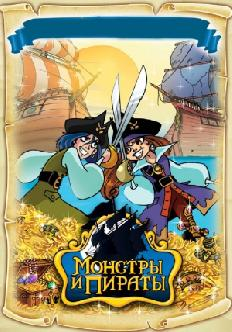 Монстры и пираты смотреть
