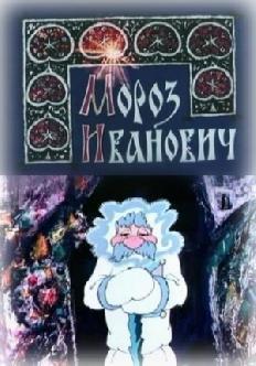 Мороз Иванович смотреть