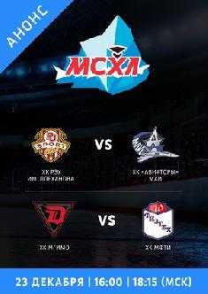 Московская студенческая хоккейная лига смотреть