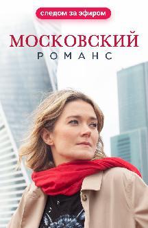 Московский романс смотреть
