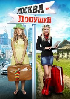 Москва – Лопушки смотреть