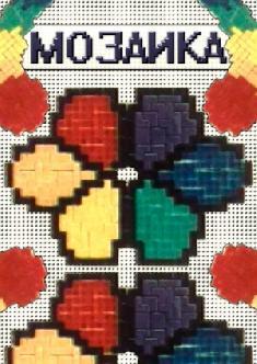 Мозаика смотреть