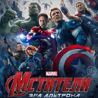 «Мстители - Эра Альтрона» - вся компашка в сборе! смотреть