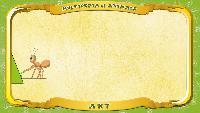 Мультипедия животных Английский алфавит Английский алфавит - Letter A - Ant