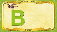 Мультипедия животных Английский алфавит Английский алфавит - Letter B - Bird