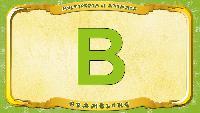 Мультипедия животных Английский алфавит Английский алфавит - Letter B - Brambling