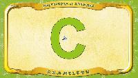 Мультипедия животных Английский алфавит Английский алфавит - Letter C - Chameleon